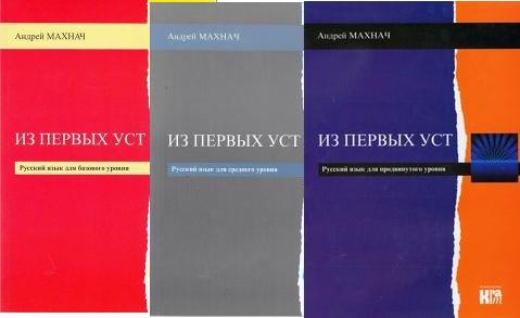 Iz pierwych ust, Język rosyjski, Poziom podstawowy, średni i zaawansowany. Podręcznik z płytą