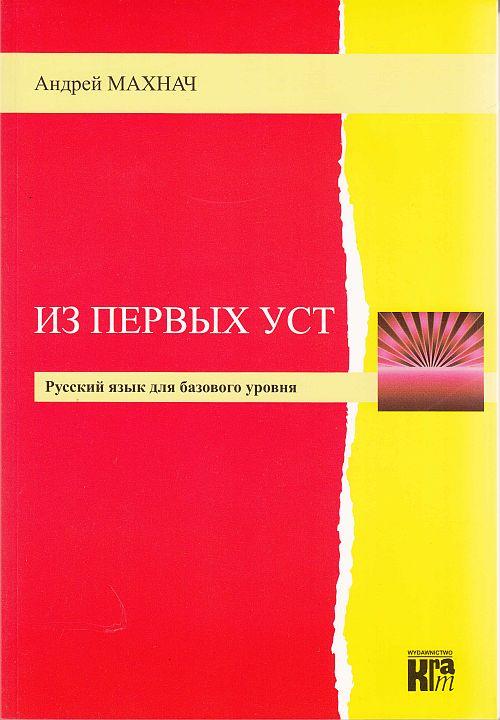 Iz pierwych ust. Język rosyjski podstawowy + CD