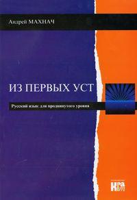 Iz pierwych ust. Język rosyjski Poziom zaawansowany, Podręcznik z płytą CD