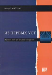Język rosyjski. Poziom zaawansowany. Iz pierwych ust. Podręcznik z płytą CD