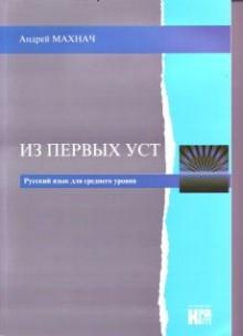 Język rosyjski.Poziom średniozaawansowany.Из перbых уст.  Podręcznik plus CD